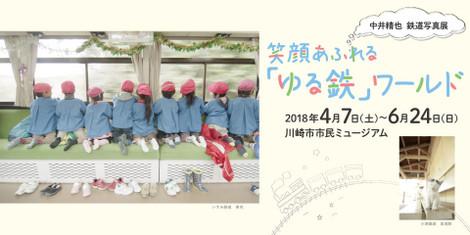 Nakai_main02